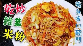〈 職人吹水〉 乾炒雜菜米粉 米粉點樣選擇 要炒到乾身入味竅門分享Stir-fried rice noodles