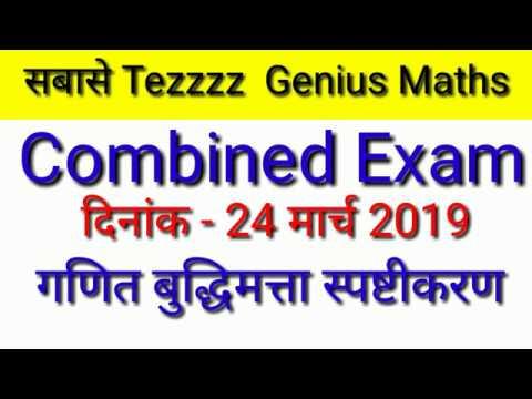 Combined Exam 24 March Maths explanation | Genius Maths | Pravin Bankar