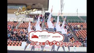 EXPOCITY presents ABC万博たこやきマラソン2019|朝日放送テレビ @大阪・万博記念競技場 https://www.asahi.co.jp/marathon/index.html 2回目10:05(10km1部 ...