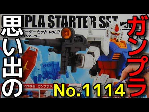 1114 HG ガンプラスターターセット vol.2 ガンダム+ガンダムマーカー  『HG ガンプラスターターセット 』