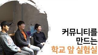 커뮤니티를 만드는 학교 앞 실험실 [이달의 노원 #3분아티스트   공유 작업실 Local Lab 로컬랩]
