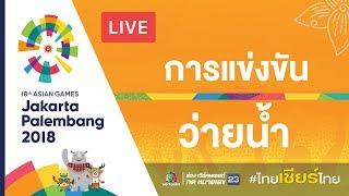 Live! การแข่งขัน ว่ายน้ำรอบชิงชนะเลิศ ในมหกรรมกีฬาเอเชียนเกมส์ 2018 ณ ประเทศอินโดนีเซีย