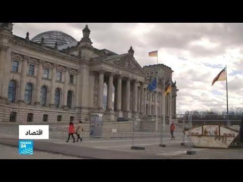 قلق في ألمانيا من الفاتورة الباهضة لخروج بريطانيا من الاتحاد الأوروبي  - نشر قبل 9 ساعة