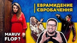 Download КТО должен поехать на ЕВРОВИДЕНИЕ 2019 от Украины? (МНЕНИЕ из РОССИИ) Mp3 and Videos