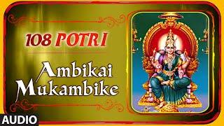 108 Potri Full Audio Song || Ambikai Mukambike || Mahanadi Shobana
