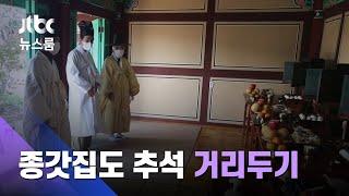 종갓집 추석도 '거리두기'…마스크 차례, 도시락 음복 / JTBC 뉴스룸