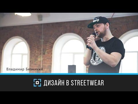 Особенности дизайна в streetwear | Дизайн-форум Prosmotr | Владимир Безникий
