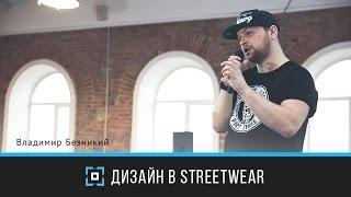 Особенности дизайна в streetwear   Дизайн-форум Prosmotr   Владимир Безникий