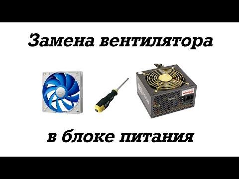 Замена вентилятора в блоке питания компьютера, нестандартное решение