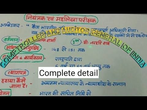 COMPTROLLER & AUDITOR GENERAL OF INDIA (CAG ) IN HINDI FOR RAS, RPSC, UPSC, SSC, BANK, TEACHER