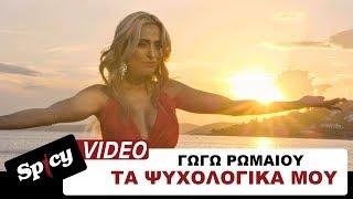 Γωγώ Ρωμαίου - Τα ψυχολογικά μου - Official Video Clip