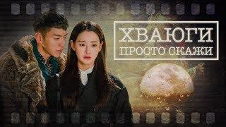 Просто скажи ❖ Клип к дораме Хваюги ❖ Сон О Гон и Чон Сон Ми