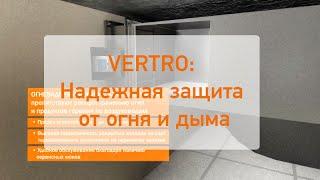 Надежная защита от огня и дыма(Противопожарные клапаны Vertro KZO препятствуют распространению огня и обеспечивают отвод продуктов горения..., 2012-04-05T07:10:09.000Z)