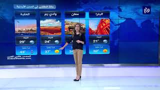 النشرة الجوية الأردنية من رؤيا 29-7-2019 | Jordan Weather