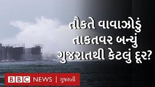 Tauktae Cyclone કેવી રીતે ગુજરાત તરફ આવી રહ્યું છે?
