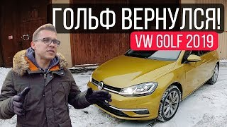 Тест-драйв и обзор Volkswagen Golf 7 2019