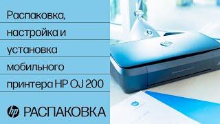 Розпакування, настройка і установка мобільного принтера HP OfficeJet 200