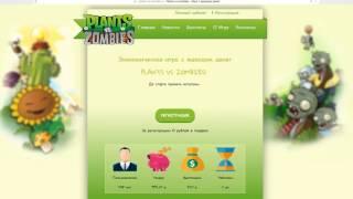 Игра с выводом денег без вложений и баллов Plants vs Zombies