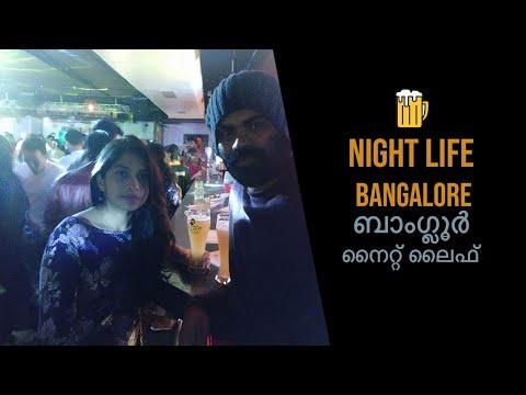 Nightlife Bangalore - Pubs and Dance Bars Bangalore ബാംഗ്ലൂർ നൈറ്റ് ലൈഫ്
