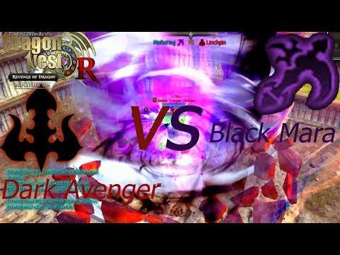 Dragon Nest : PVP Lv 95 2017 Dark Avenger VS Black Mara   #18