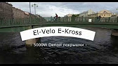 Электровелосипед iBIKE Shrinker 500 Вт - YouTube