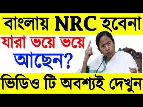 বাংলায় NRC হবে না,ভিডিও টি সবাই অবশ্যই দেখুন