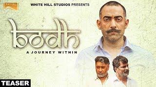 Bodh ( Teaser) Short Film | Manav Vij | Latest Punjabi Movie 2017 by White Hill Music