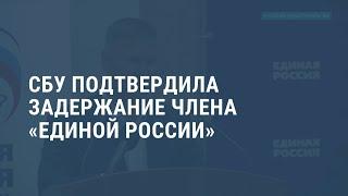 Задержание члена «Единой России» в Украине. Выпуск новостей