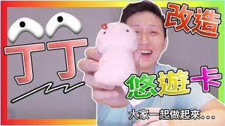 【LIFE】超恥度!!! 丁丁 悠遊卡 // 悠遊卡改造 // 教你 DIY 悠遊卡