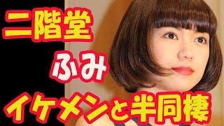 二階堂ふみがイケメン映像作家と半同棲【スクープ撮!】 ◼  日々、動画...