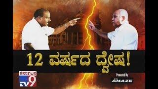 Yeddyurappa Accuses CM Kumaraswamy in Session of 'Arrogant, Authoritative' Behaviour