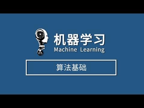机器学习算法基础30 单层感知器介绍