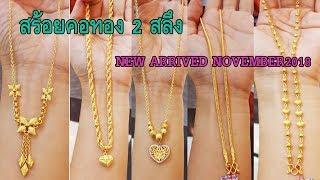 NEWCOMING...Necklaces สร้อยคอทอง 2 สลึง แบบมีจี้และไม่มีจี้