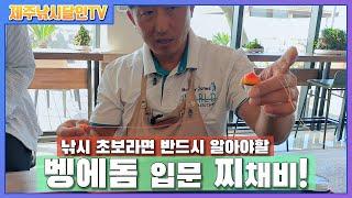 낚시 초보를 위한 벵에돔 입문 찌채비! [제주낚시달인TV][두모리에 피싱샵#4]