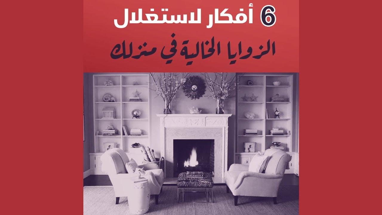 6 أفكار لاستغلال الزوايا الخالية في منزلك