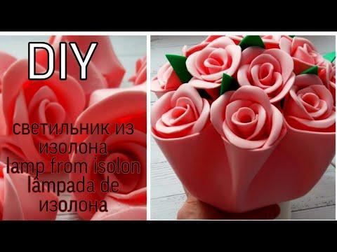 Маленький светильник из изолона. Цветы своими руками. Подарок для мамы женщины своими руками.