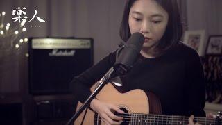 洪安妮 - 只有我的天空有烏雲 | 樂人Session