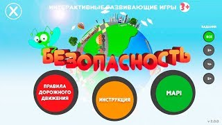 Подвижные интерактивные игры