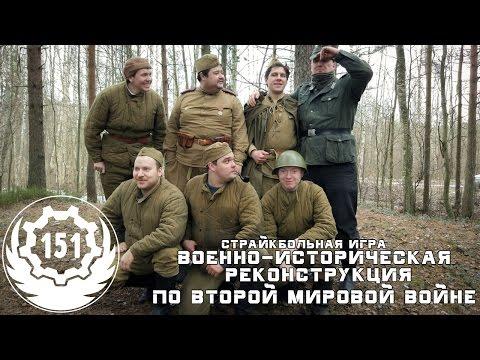 Страйкбольная игра по второй мировой войне. Интервью (airsoft WW2)