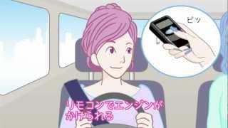 エンジンスターター コムテック2012年モデル PV thumbnail
