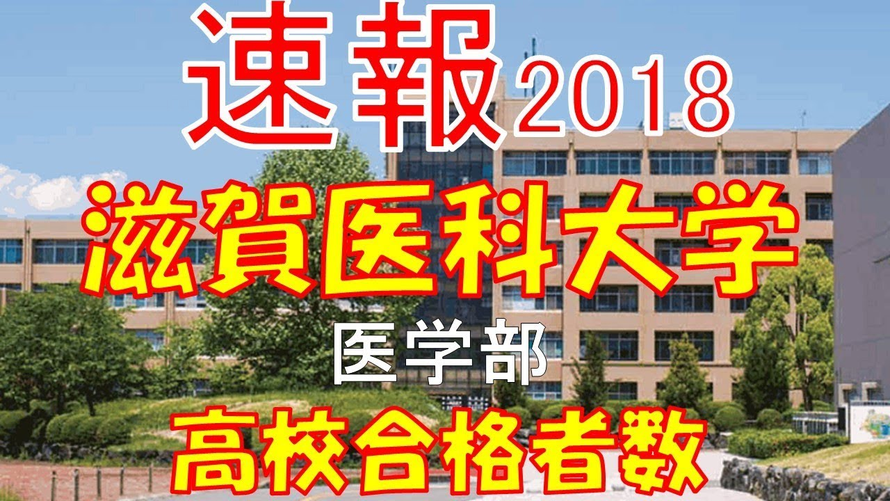 【速報】滋賀醫科大學 醫學部 2018年(平成30年) 合格者數高校別ランキング - YouTube