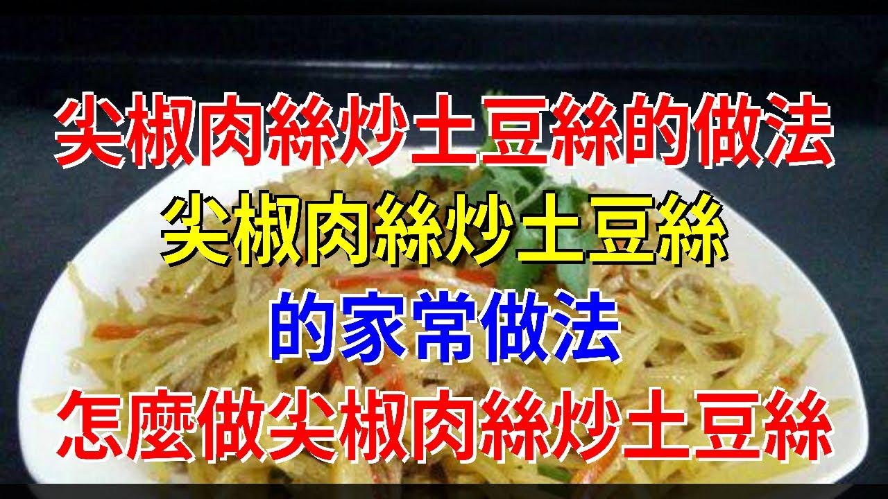 尖椒肉絲炒土豆絲的做法 尖椒肉絲炒土豆絲的家常做法 怎麼做尖椒肉絲炒土豆絲 - YouTube