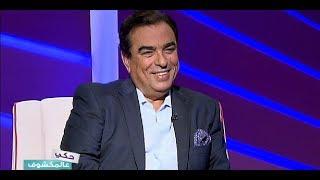 جورج قرداحي يكشف سبب وقف «من سيربح المليون»   | المصري اليوم