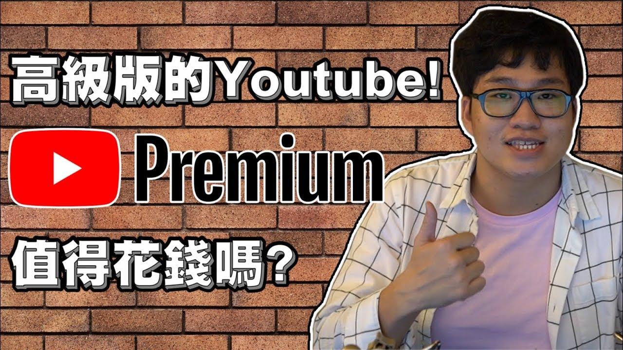 Download 【Joeman】高級版的付費Youtube!Youtube Premium值得花錢嗎?