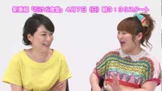 ABC・テレビ朝日系列で4月7日(日)にスタートする 『砂羽と可奈子...
