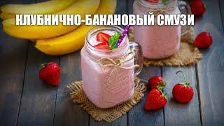 Клубнично-банановый смузи — видео рецепт
