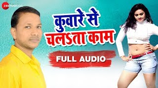 कुवांरे से चलता काम Kuware Se Chalta Kaam Full Audio | Krishna Premi (Pradhan) & Garima Raj