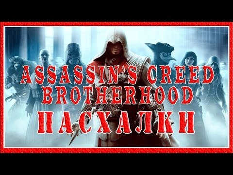 Assassins Creed Brotherhood [игрофильм]