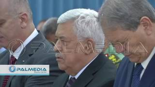 صلاة عيد الفطر في المقاطعة برام الله بحضور الرئيس محمود عباس 06.07.2016