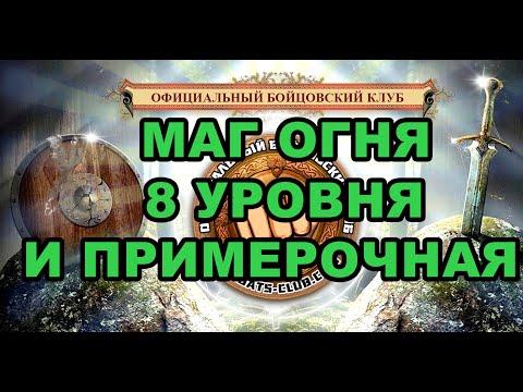 Маг Огня 8 уровня+Примерочная! Гайд! Бойцовский клуб Combats-Club.Com Браузерная БК игра!